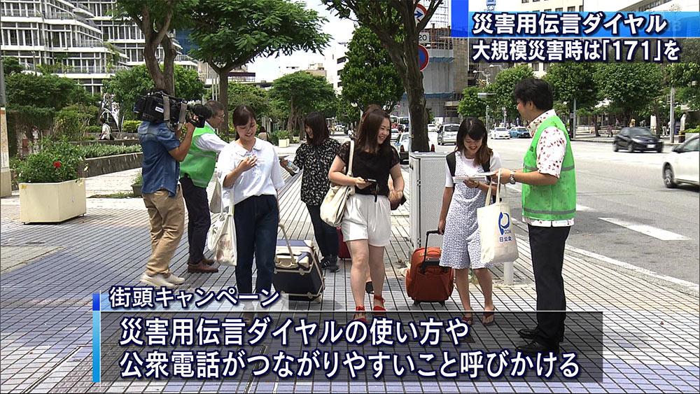 災害用伝言ダイヤル街頭キャンペーン