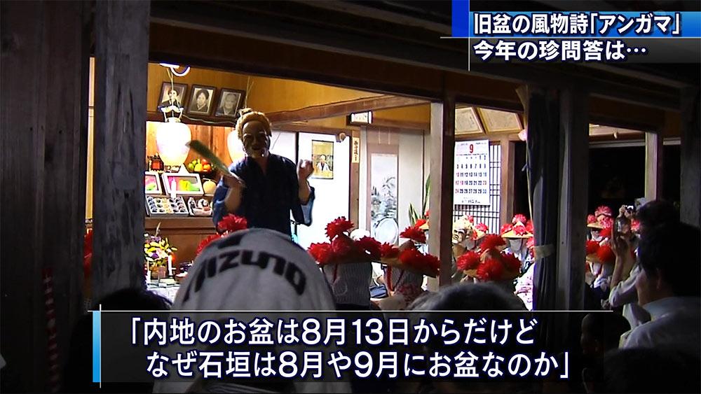 石垣島 旧盆伝統のアンガマ