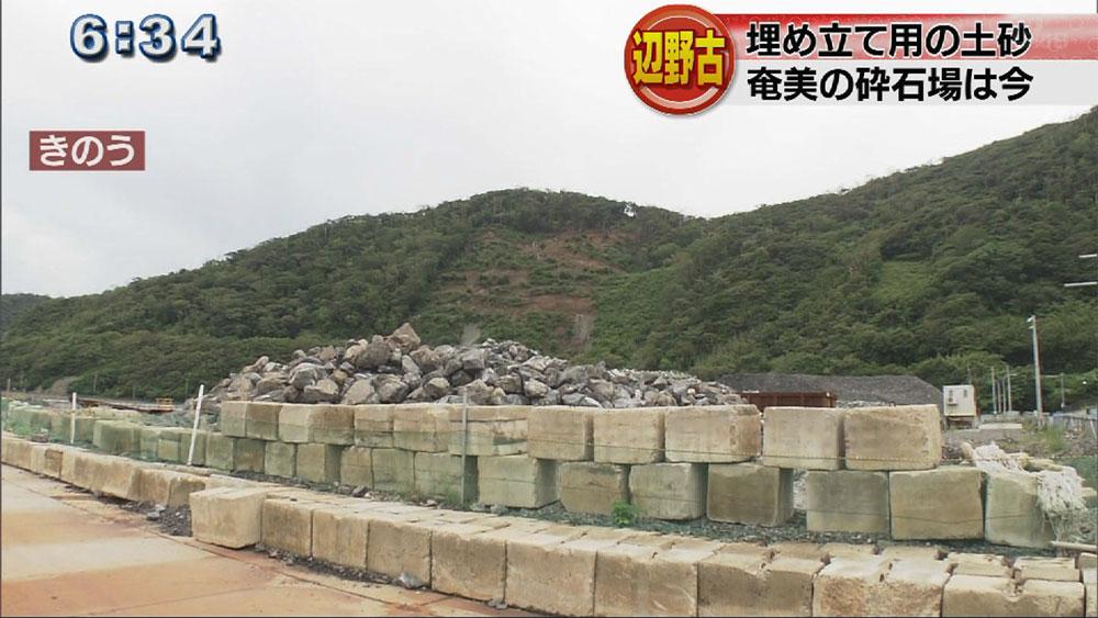 辺野古埋め立て 奄美の砕石場を自然保護団体が視察