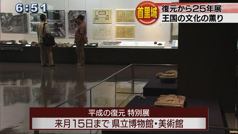 首里城『平成の復元』特別展