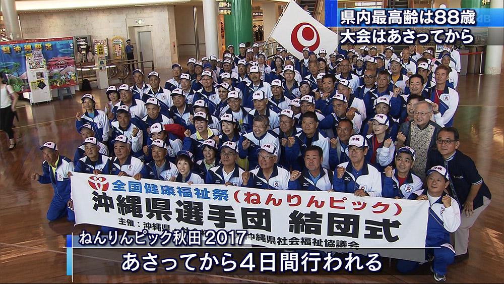 ねんりんピック秋田大会結団式