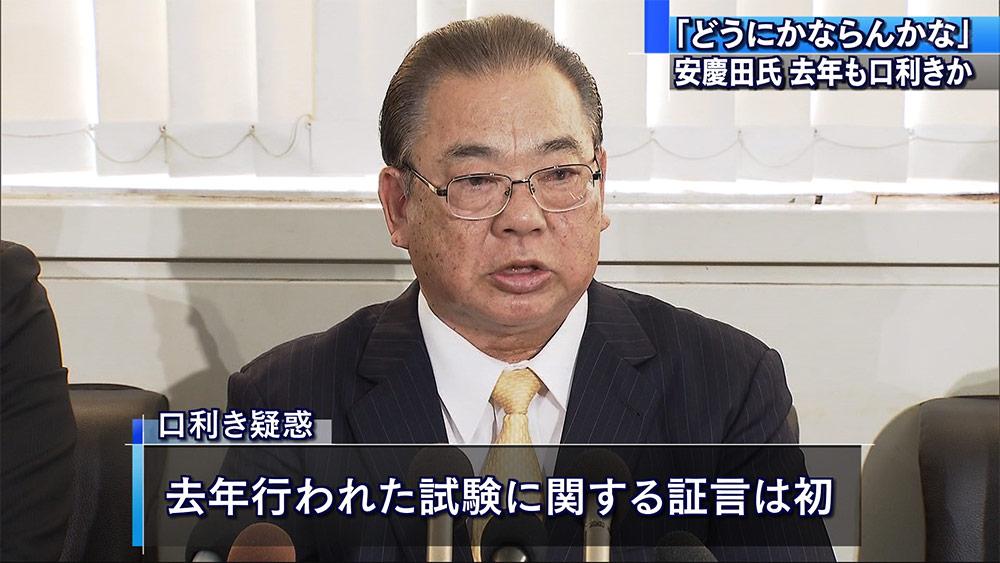 平敷教育長が安慶田氏の別の口利きを認める