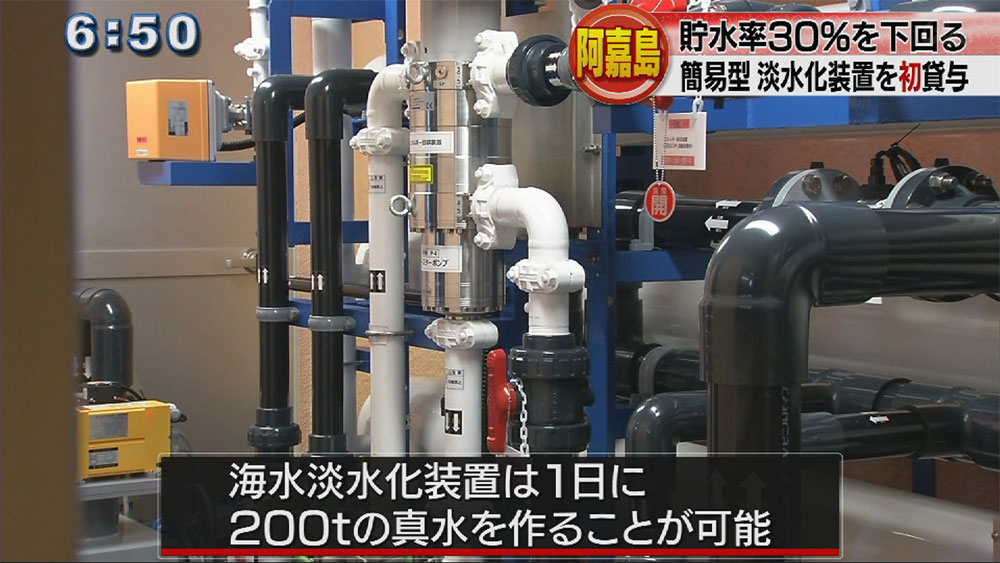 阿嘉島に移動式海水淡水化装置を貸与