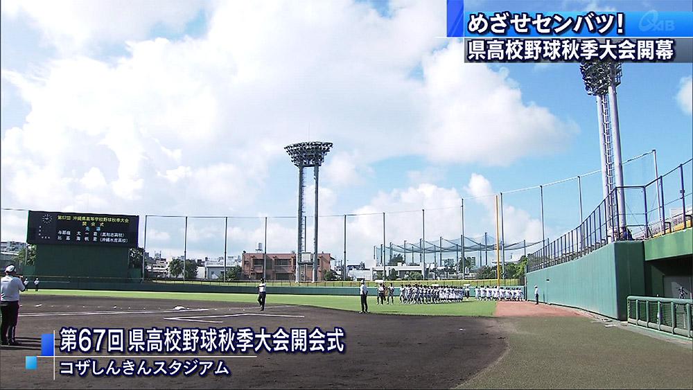 めざせセンバツ!県高校野球秋季大会開幕