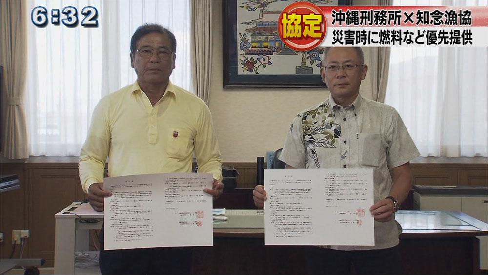 沖縄刑務所と知念漁協が協定書締結