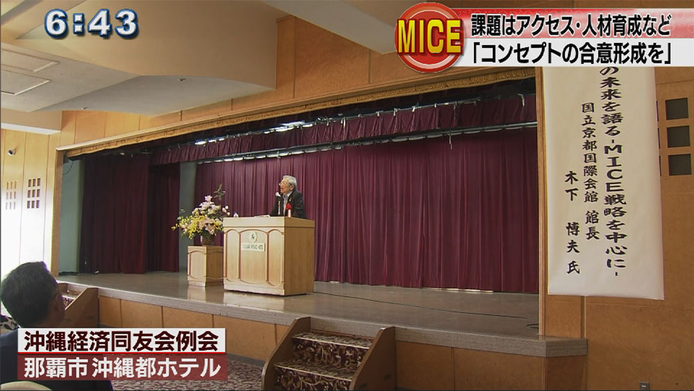 MICEで国立京都国際会館館長が提言