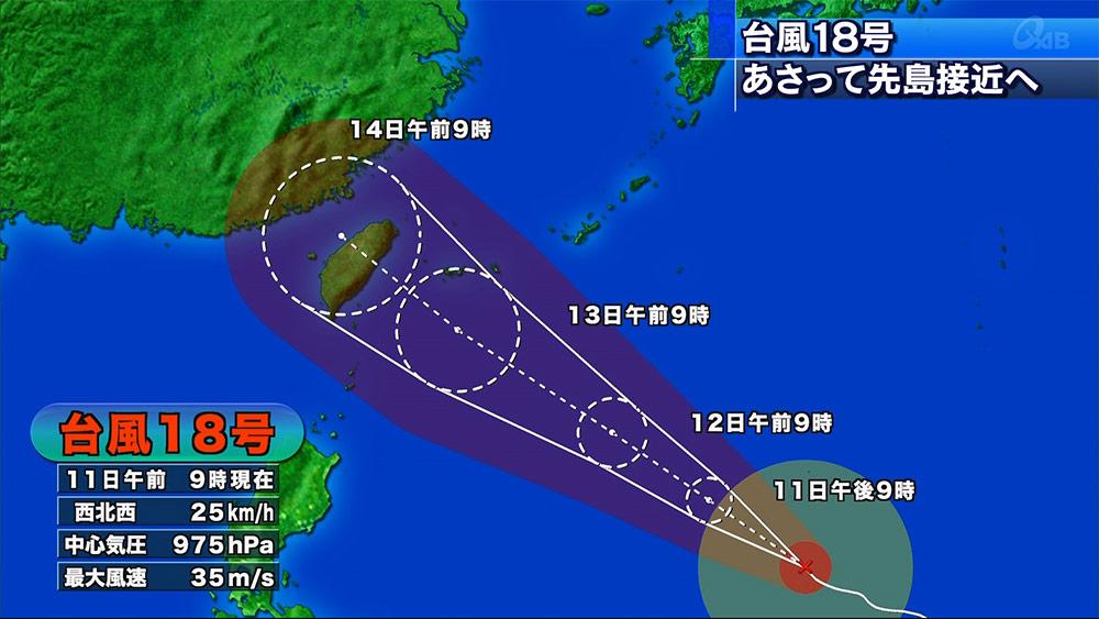 台風18号あさって先島へ