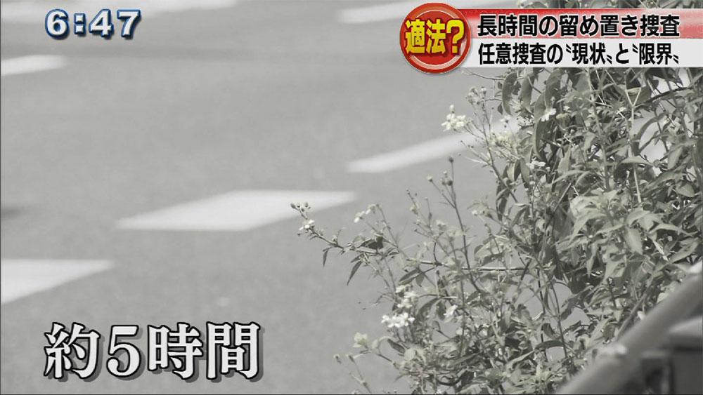 """適法? 任意捜査の""""現状""""と""""限界"""" – QAB NEWS Headline"""