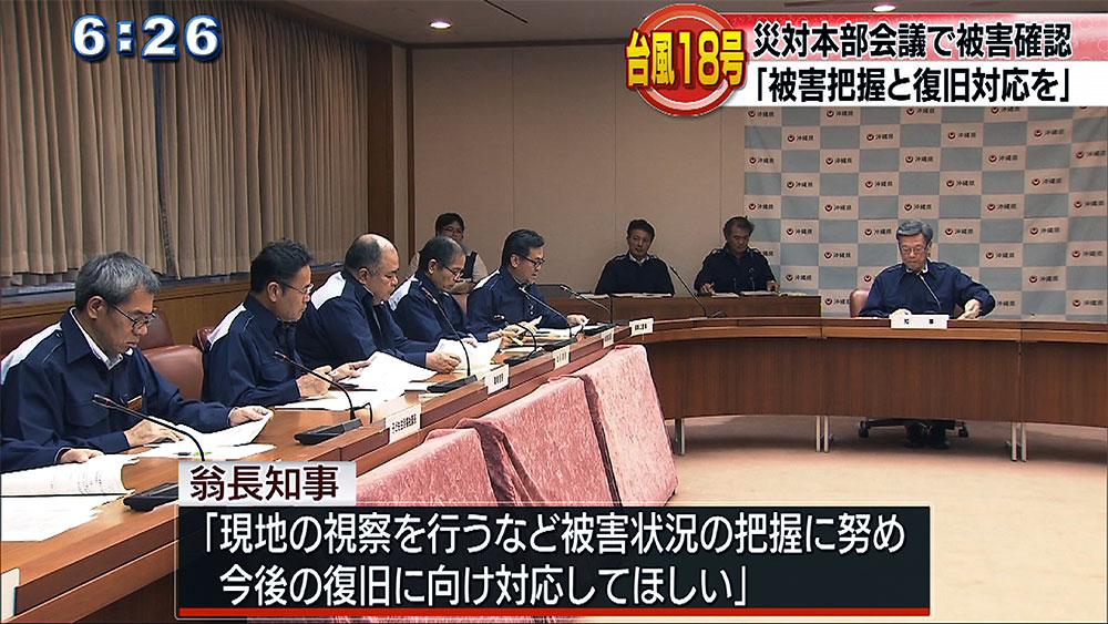 台風18号被害を確認 県災害対策本部会議