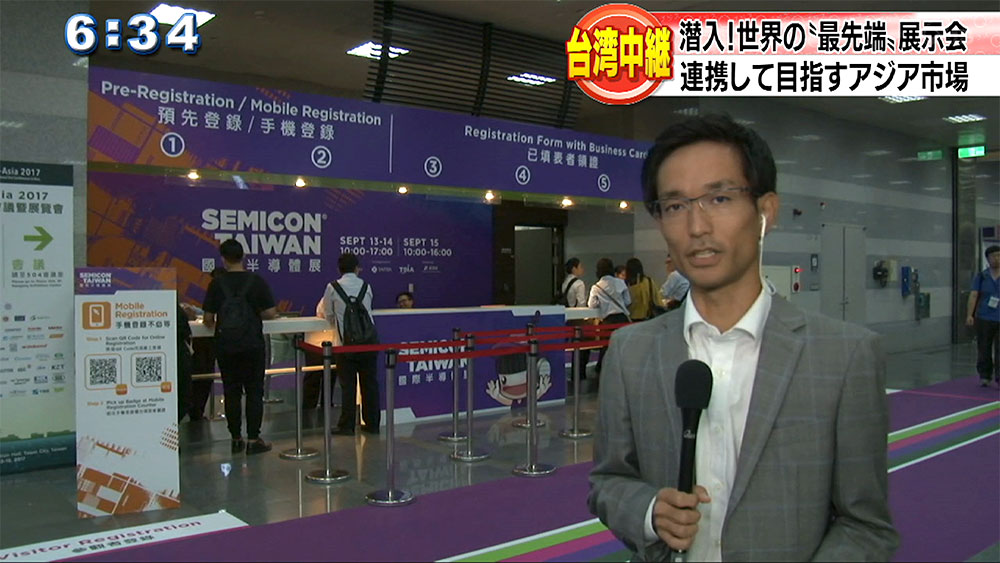 """中継 台湾と""""連携""""してアジア市場へ"""