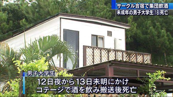 サークル合宿で飲酒後 男子大学生死亡