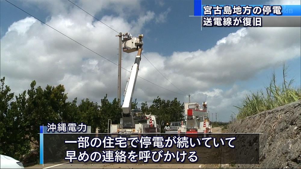 台風18号による停電 全域の送電線が復旧
