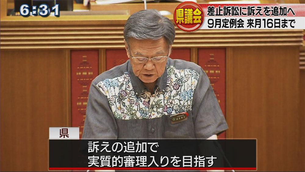 県議会 訴え追加の議案など提出