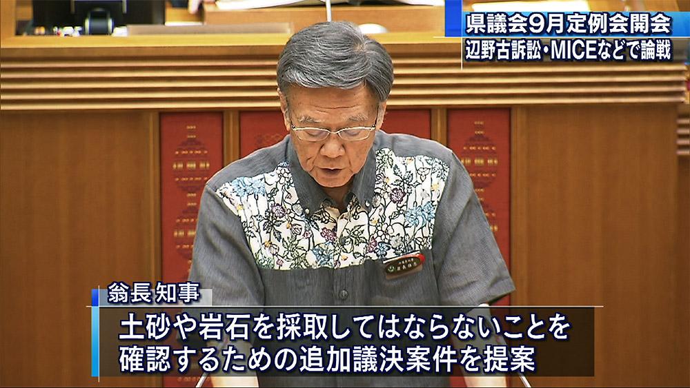 9月定例県議会が開会