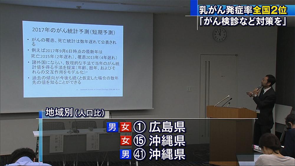 県内の乳がん発症率沖縄全国2位