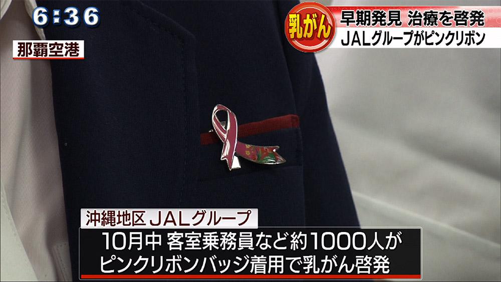 沖縄地区JALグループが乳がん啓発