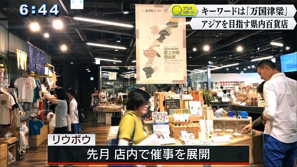 Qプラスリポート アジア進出目指す県内百貨店