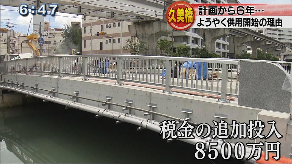 久美橋ようやく供用開始へ なぜ工事長期化