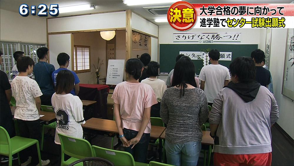進学塾で大学入試センター試験出願式
