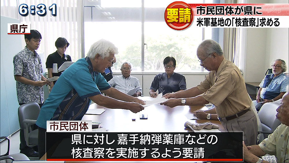 沖縄と核疑惑 市民団体が県に査察を要請