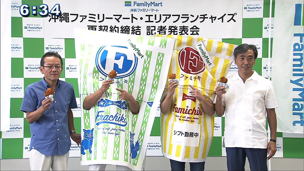 沖縄ファミマ350店舗展開を目指す