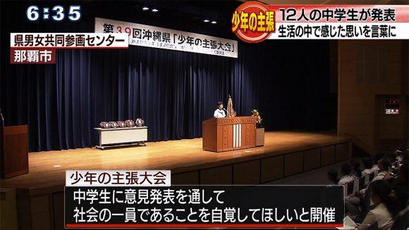 第39回沖縄県「少年の主張大会」