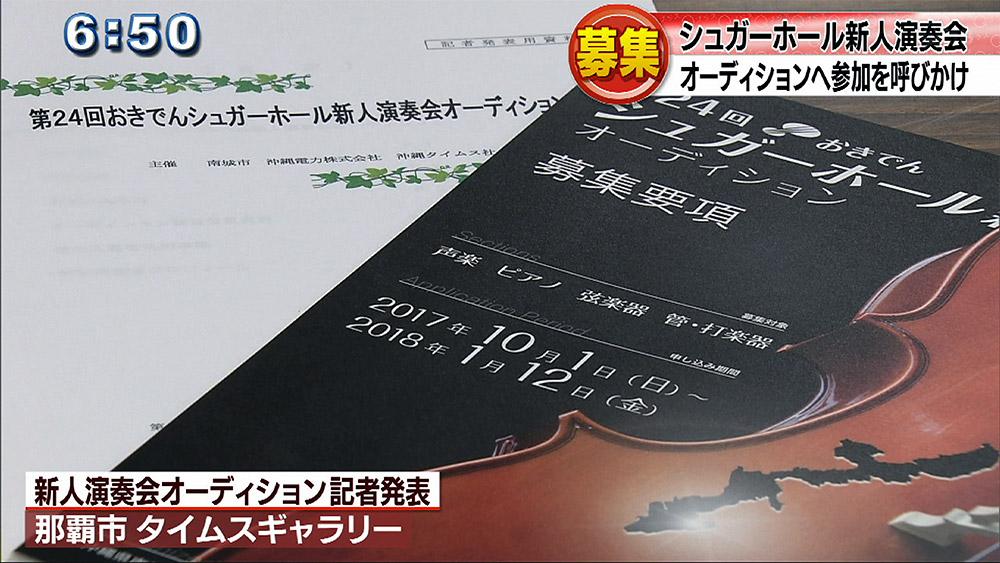 シュガーホール新人演奏会記者発表