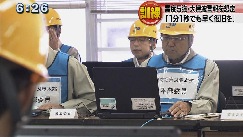 沖縄電力で津波想定の防災訓練