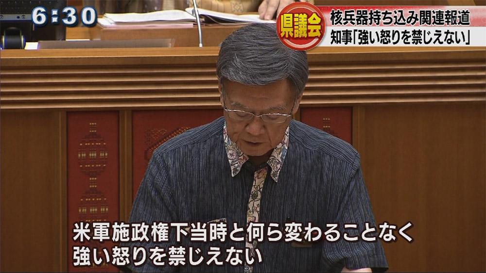 核兵器問題で知事が「強い怒り」