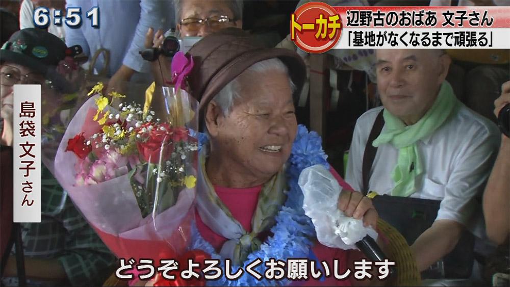 シュワブゲート前 島袋文子さんトーカチ祝い