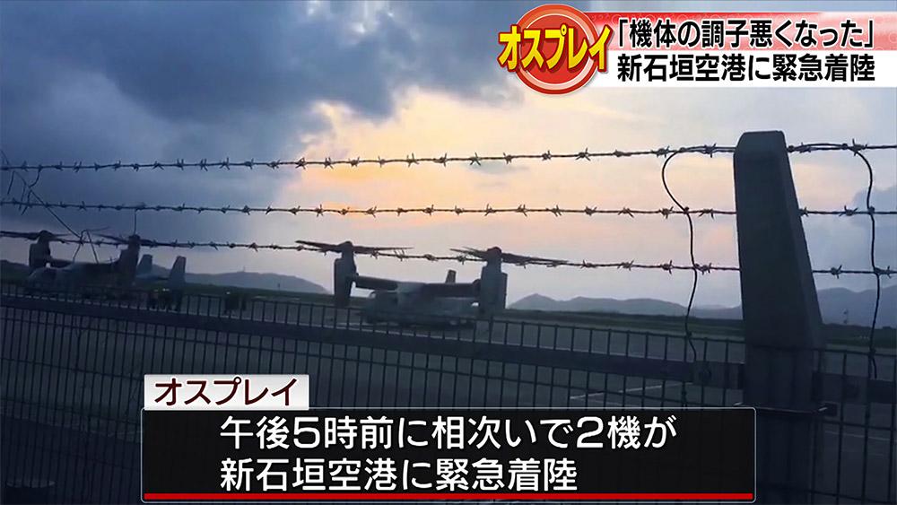 オスプレイ2機が新石垣空港に緊急着陸