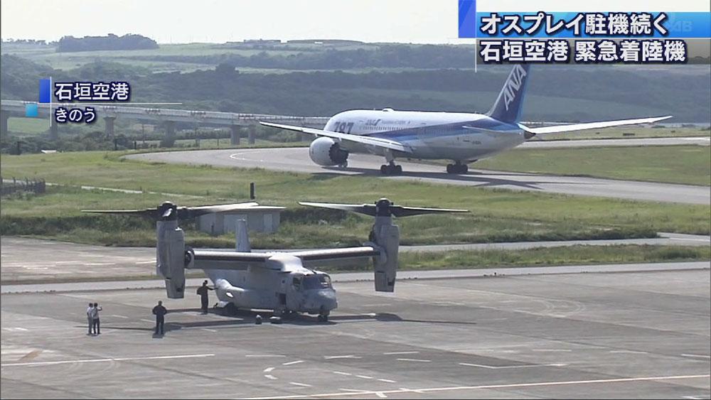 石垣空港のオスプレイ駐機続く