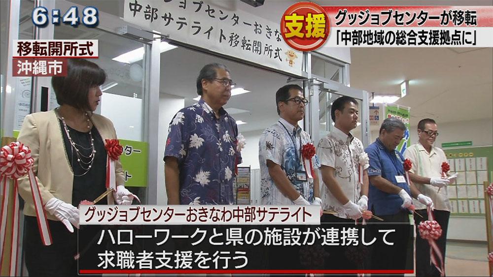 中部のグッジョブセンターが沖縄市に移転