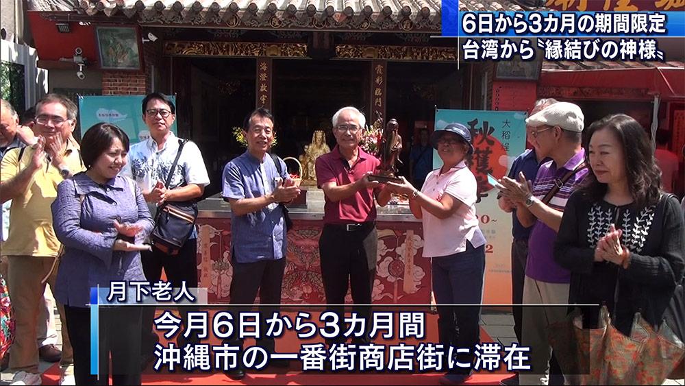 縁結びの神様沖縄へ 台湾で出発式!?