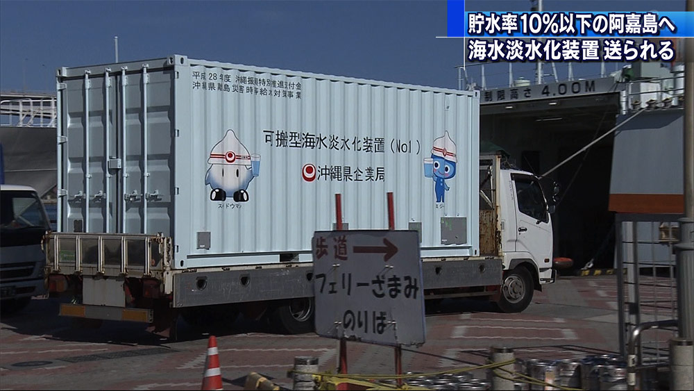 阿嘉島へ向けて淡水化装置運ばれる