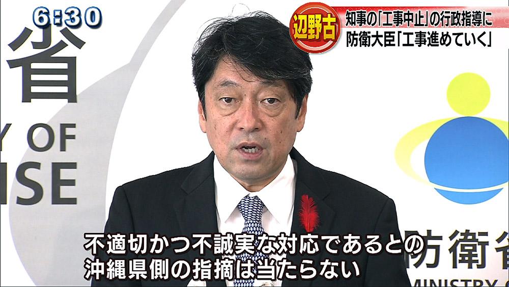 小野寺防衛大臣「工事進める考えに変わりない」
