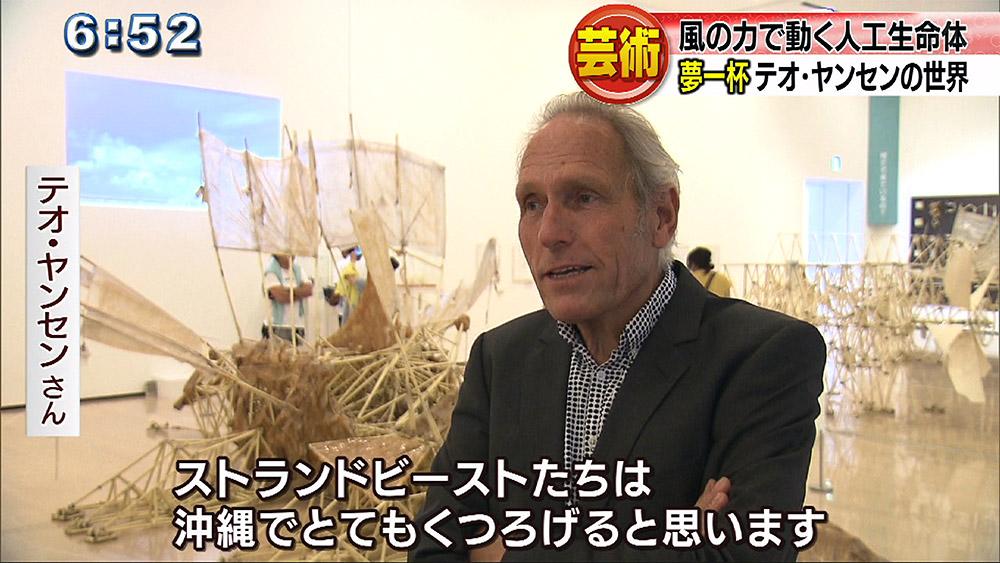 テオ・ヤンセン展 in 沖縄
