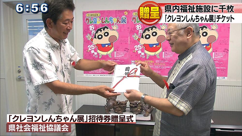 クレヨンしんちゃん展 招待券贈る