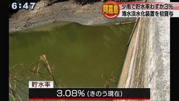 水不足克服へ!阿嘉島に淡水化装置