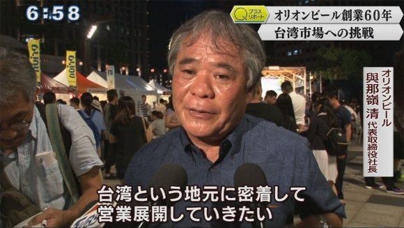 オリオンビール 台湾市場での挑戦
