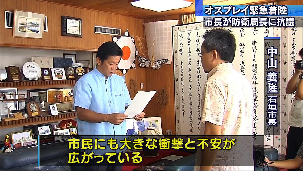 石垣市長が沖縄防衛局長に抗議・要請