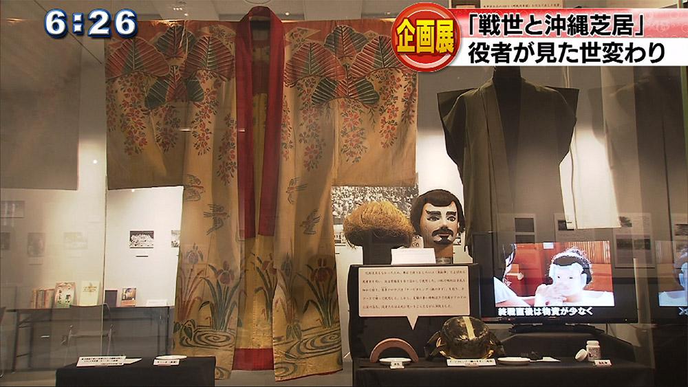 「戦世と沖縄芝居」特別展はじまる
