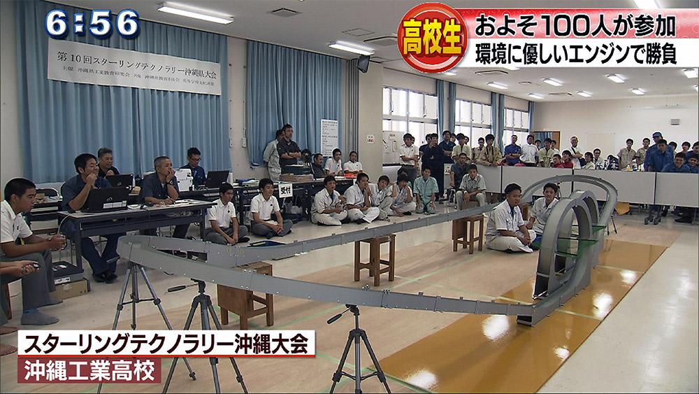 スターリングテクノラリー沖縄大会