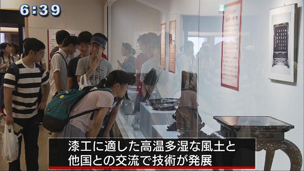 特別展「琉球の漆芸文化」