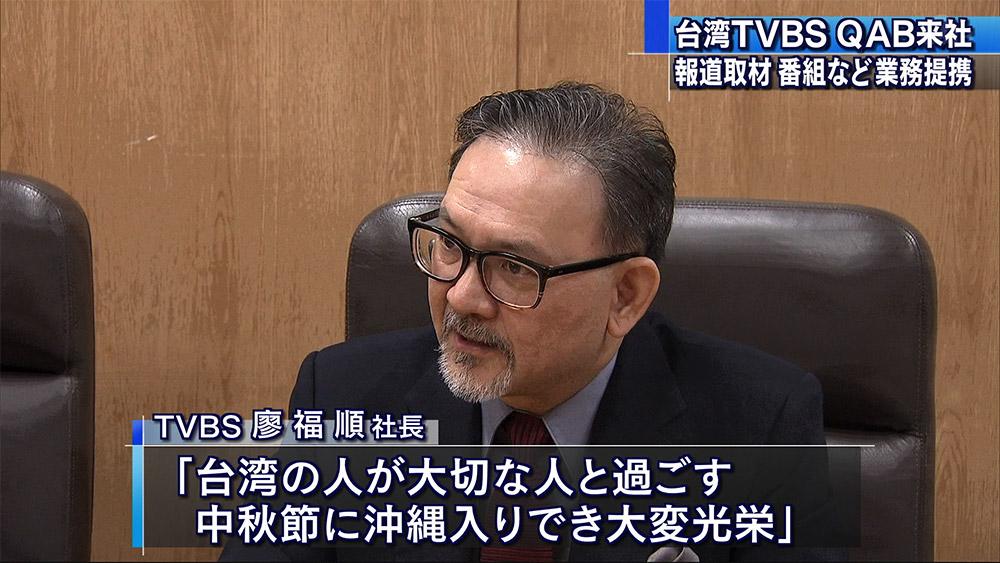 台湾ケーブルテレビ局がQABを訪問