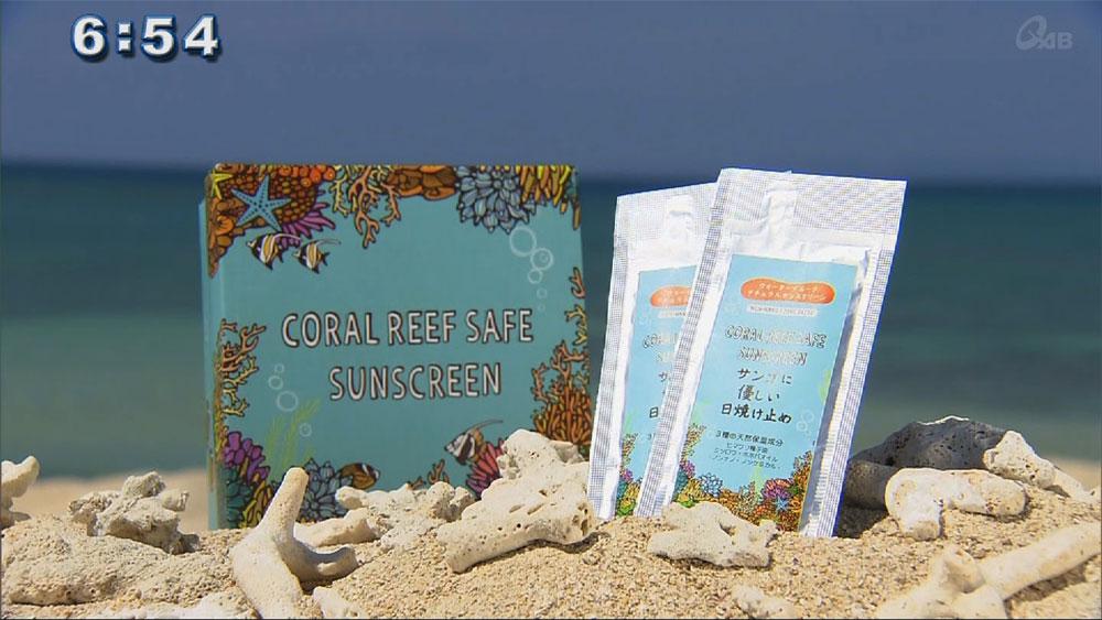 サンゴに優しい日焼け止め 女性起業家の思い