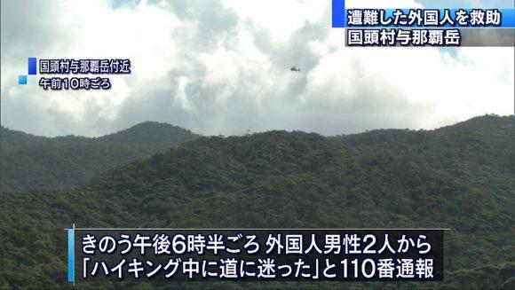 国頭で遭難した外国人男性2人を無事救助