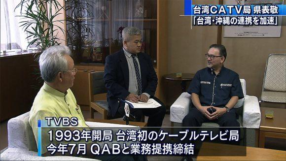 台湾TVBS代表が副知事表敬