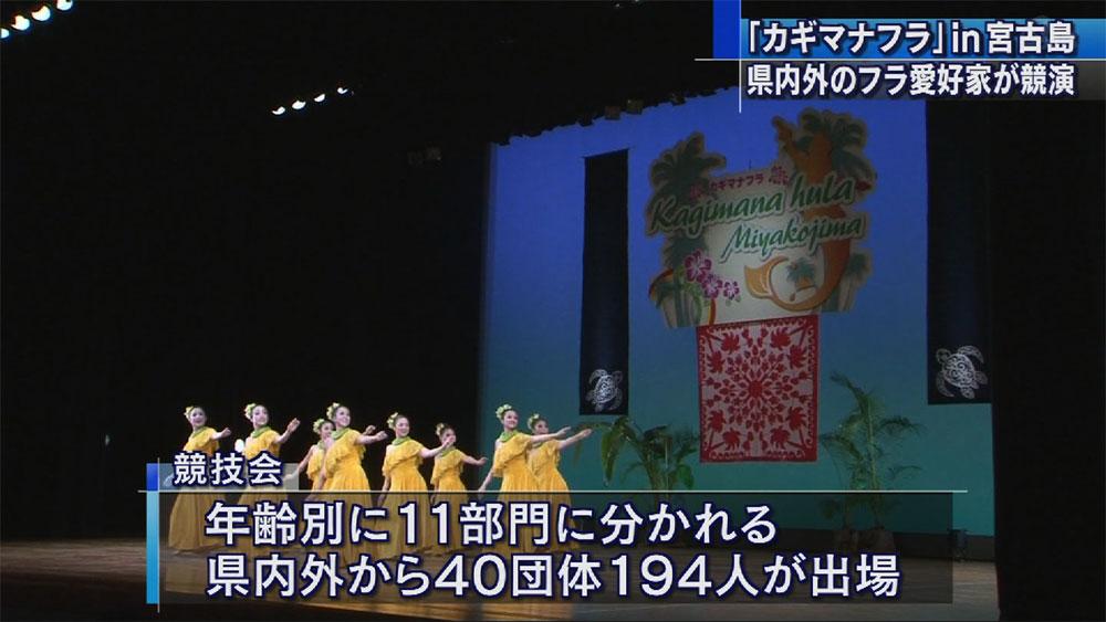 宮古島でカギマナフラ大会