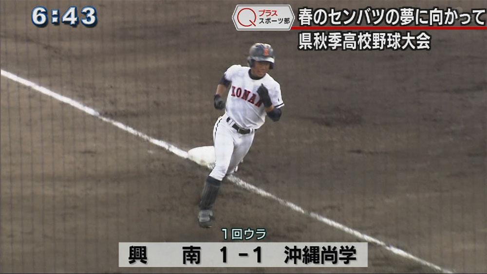 Qプラススポーツ部 高校野球秋季県大会準決勝・決勝